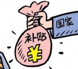 有拆有补,最高补380元/平米!政府发公告