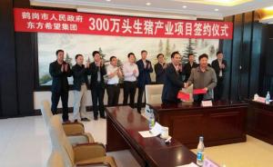 鹤岗市与东方希望集团签订300万头生猪产