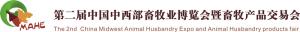 第二届中国中西部畜牧业博览会暨畜牧产品交易会