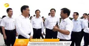 中共中央政治局委员、国务院副总理汪洋调研全国畜禽养殖废弃物资源化利用示范单位――佳和农牧