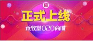 [农村电商又增新成员]禾牧堂020商城今日正式上线!