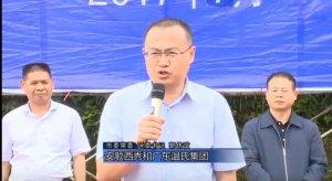 安顺西秀区温氏50万头生猪养殖项目开工!