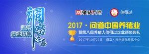 """颐和论坛―第五届母仔猪大会暨""""中国好猪料・第五季""""颁奖盛典(第二轮通知)"""