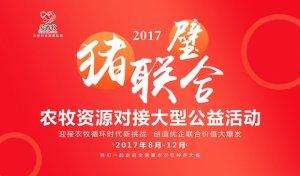 """2017爱畜牧""""猪联璧合""""农牧资源高端对接会--山东站"""