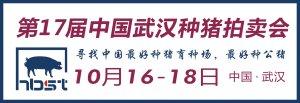第17届中国武汉种猪拍卖会