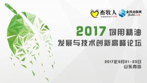 2017饲用精油发展与技术创新高峰论坛 (第二轮通知)