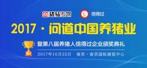 """颐和论坛―第五届母仔猪大会暨""""中国好猪料・第五季""""颁奖盛典(第三轮通知)"""