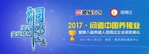 """产业互联 """"绿""""动未来――2017第四届中法猪业高峰论坛"""