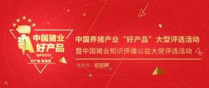 """2017-2018中国养猪产业""""好产品""""大型评选活动暨中国猪业知识传播公益大使评选活动"""