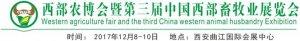 西部农博会暨第三届中国西部畜牧业展览会