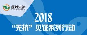 """绿养先踪――2018""""无抗""""见证系列行动启动啦!"""