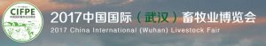 2017中国国际(武汉)生态高效畜牧业高峰论坛暨中国(武汉)畜牧业交易会盛大开幕