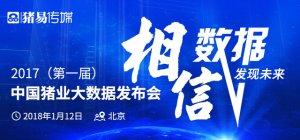 2017中国维生素产业发展高层论坛