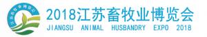 (2018)第三届江苏畜牧业博览会