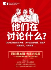 回归基本面・务实求发展――中国兽药策划网第七届企业家年会隆重启幕!