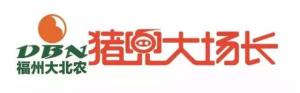 """分娩舍的精细化管理 ――第10期""""福州大北农•猪兜大场长""""直播节目预告"""