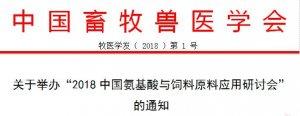 """关于举办""""2018中国氨基酸与饲料原料应用研讨会"""" 的通知"""