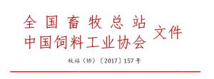 关于举办2018中国饲料工业展览会的通知