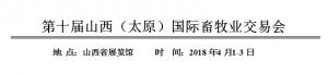 第十届山西(太原)国际畜牧业交易会
