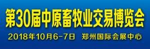 第30届中原畜牧业交易博览会(河南家禽交易会)