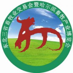 第二十五届(2018)东北三省畜牧业交易会开幕在即