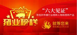 2018猪业展览会猪业榜样日活动通知