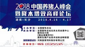 干货满满!2018 中国养猪人峰会暨降本增效高峰论坛最新日程出炉
