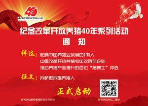 关于纪念中国改革开放养猪40年系列活动的预备通知