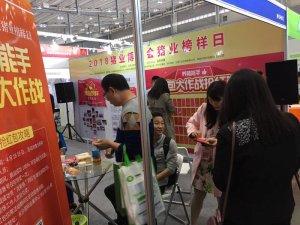 第十六届(2018)中国畜牧业博览会中国养