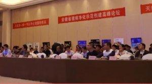 安徽省猪病净化示范创建高峰论坛