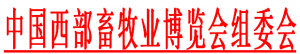 """关于举办""""2018中国西部生猪产业 创新发展论坛""""的第二轮通知"""