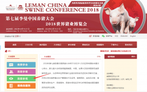 2018世界猪业博览会参观预登记正式开放啦!