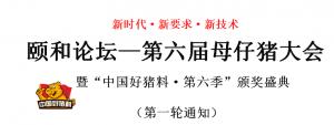 """颐和论坛―第六届母仔猪大会暨""""中国好猪料・第六季""""颁奖盛典(第一轮通知)"""