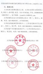 """关于举办""""2018江苏畜牧业博览会""""的通知"""