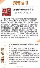 台风!福州副食品基地储备活体生猪3.6万头,供市民消费