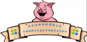 【方田猪价】7月12日猪价播报