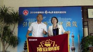 猪易传媒中国猪业影响力首届年度论坛专访合盈科技罗灵董事长
