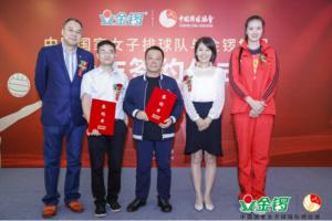 金锣签约中国女排,开启肉制品行业健康蓝海