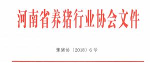 """河南省养猪行业协会 关于举办""""鑫欣杯""""河南省第十届 种猪展销会的通知"""