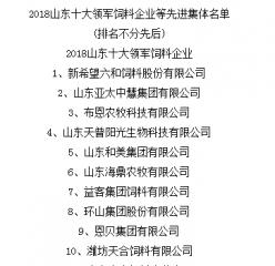 2018山东十大领军饲料企业名单公布