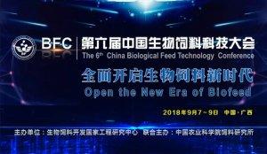 BFC・第六届中国生物饲料科技大会