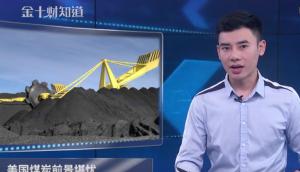 大豆之后,美国煤炭也将失去中国?中国进口澳大利亚、俄罗斯煤炭