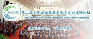 关于举办第二届全国动物健康与食品安全高峰论坛的通知