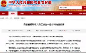 安徽省铜陵市义安区发生一起非洲猪瘟疫情,发病63头,死亡23头