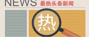 9月14日养猪行业热闻:肉价要大变?64号禁令影响?官方来解答