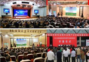 2019第四届中国西部畜牧业博览会暨产业创新发展论坛