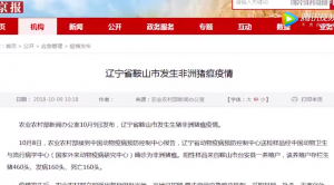 辽宁省鞍山市发生非洲猪瘟疫情 160头生猪死亡