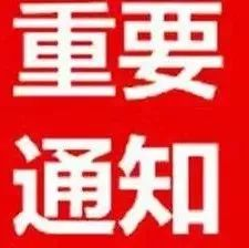 广东省农业厅致广大生猪从业人员公开信