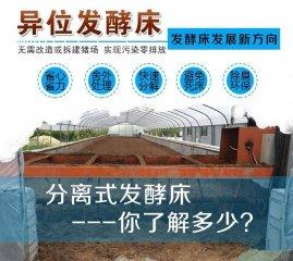 """猪场""""零污染"""",异位发酵床可实现猪农""""环保兼具收益""""!"""