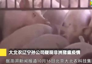 大北农辽宁孙公司疑现非洲猪瘟疫情已处置万头生猪!